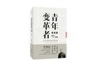 阅读·《青年变革者:梁启超(1873-1898)》|我们从来不只生活在此刻