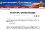 """山东荣成被指清除孙政才、令计划恶劣影响""""缺乏自觉性"""""""