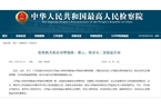 检察机关依法对缪瑞林、邢云、钱引安三案提起公诉