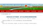 内蒙古政法系统再震荡 公安厅副厅长赵云辉落马