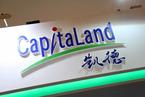 新加坡凯德集团计划年内剥离152亿元资产