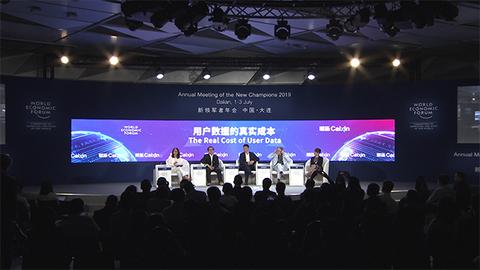 【财新时间】达沃斯财新辩论:聚焦数据安全与隐私保护