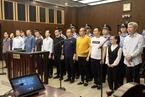 """上海一中院一審公開開庭審理""""善林系""""集資詐騙案"""