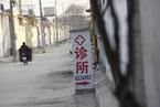继河南通许之后,黑龙江依兰县超百名村医集体辞职