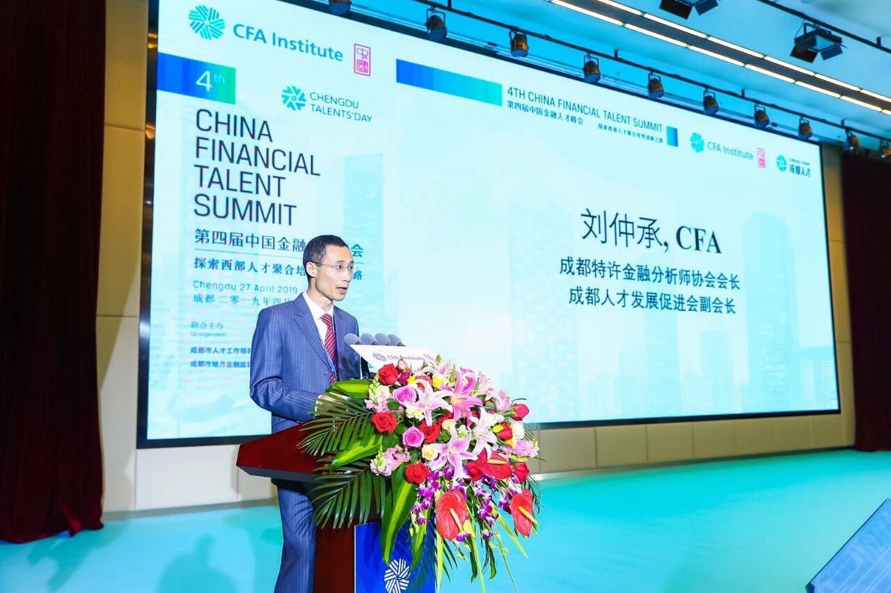 CFA成都协会会长刘仲承发言