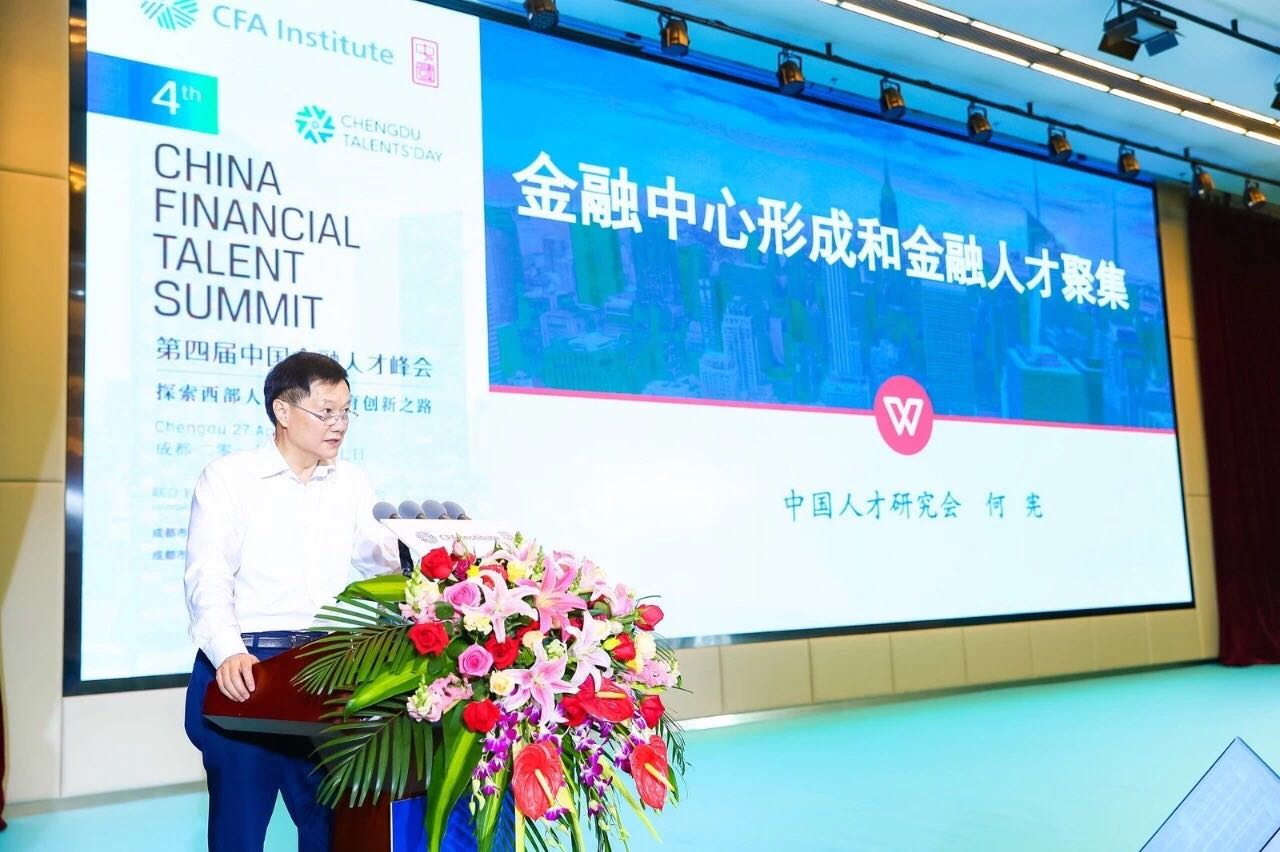 中国人才研究会会长、人力资源和社会保障部原副部长何宪发言