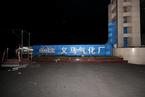 能源内参|河南义马气化厂爆炸已致10死5失联 10天前入选安全生产标杆;二季度全国铁路货物发送量同比增长8%