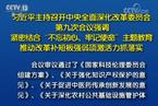 深改委再开会 科技伦理、知识产权议题居前列