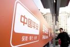 平安再投地产板块  入股中国金茂成第二大股东