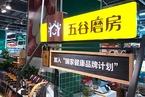 百事持续布局健康食品 十亿港元入股五谷磨房