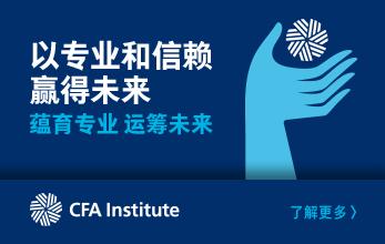 CFA Institute 中国金融行业人才洞察