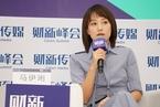 热搜 | 马伊琍峰会观点:中国的堕落是女性的堕落?发言者看到的世界与我不同