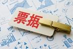【特供】标准化票据对中小企业融资意味着什么?