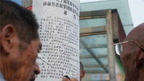 释永旭涉黑案:公开指认大会临时取消,当地群众说法不一