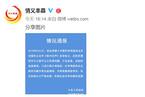 """江苏丰县女教师为维权发""""绝笔信"""" 夫妻二人已找到"""