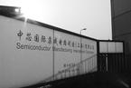 中芯国际二季度净亏损2582万美元 预计14nm产品年内出货