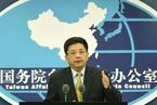 国台办:民进党及台当局在香港扮演?#24605;?#19981;光彩的角色