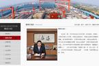 扬子江船业董事长被带走调查 或涉当地官员腐败案