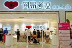 T早报丨阿里巴巴20亿美元全现金收购网易考拉;北京允许外资提供网络视听节目和游戏 内容审核标准不变;猫眼娱乐首次盈利 票务收入同比下滑