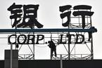 特别报道|包商、锦州与恒丰:处置问题银行探路