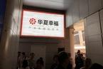 华夏幸福现金流承压 与中国平安合作轻资产项目