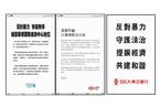 汇丰渣打东亚三银行香港齐吁反暴力