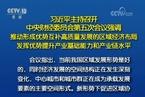习近平主持中财委会议 再次强调市场决定作用