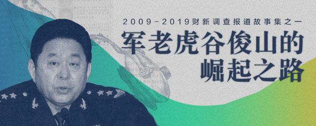 谷俊山(上):军老虎的崛起之路