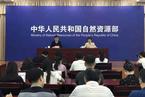 自然资源部通报10起违法案件 涉违建、越界开采