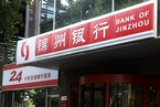 Troubled Bank of Jinzhou Reveals All in Long-Delayed Report