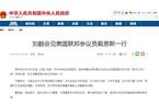 刘鹤会见美参议员:在平等和相互尊重基础上解决问题