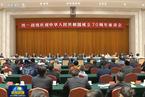 汪洋:统一战线今后仍是党的事业取得胜利的重要法宝