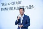 爱立信中国总裁:5G共建共享的真正挑战在运营