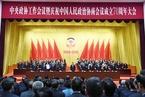 庆祝政协成立70周年 习近平发表重要讲话(附全文)