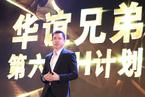 王忠磊繼續質押1800萬股 華誼兄弟下半年能否走出難關
