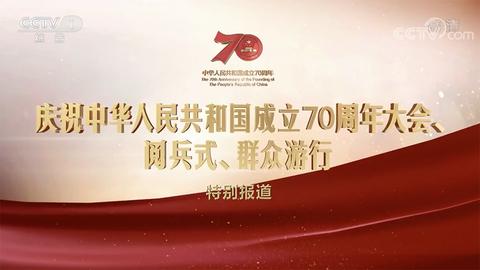 视频回放  新中国成立70周年庆祝大会 :阅兵式+群众游行