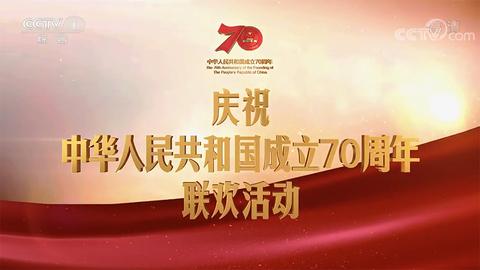 视频回放  新中国成立70周年联欢活动:文艺演出+焰火表演