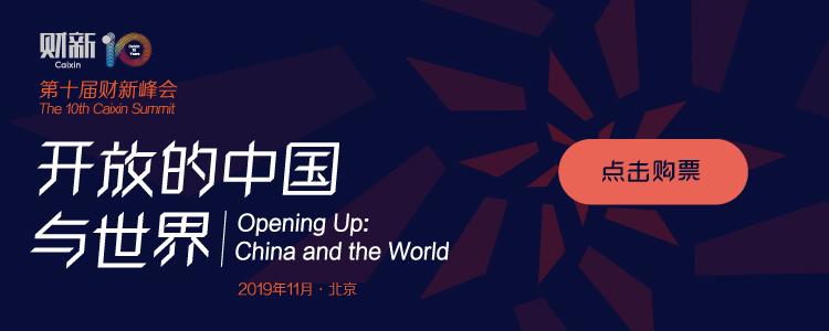 第十届财新峰会
