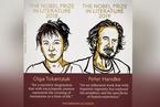 两届诺贝尔文学奖同时颁出 奥尔加·托卡尔丘克和彼得·汉德克获奖