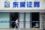 东吴证券将以近5亿港元全资收购中投证券香港