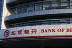 再融资在审  北京银行不认协同*ST康得舞弊