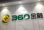 360金融获保险经纪牌照  全资收购众康永道