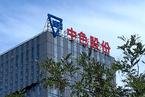 能源內參|中國有色集團境外銅鈷資產注入中色股份;國際原油價格現回調