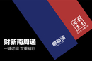 财新南周推出联名卡,携手探索新闻内容付费之路