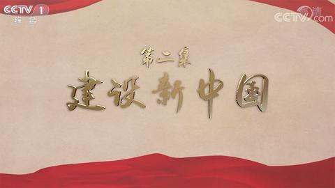 人民政协文献专题片《初心和使命》(2)建设新中国