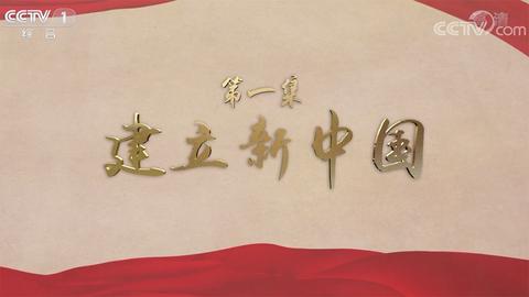 人民政协文献专题片《初心和使命》(1)建立新中国