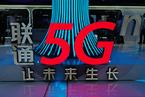 中国联通披露2020年5G建网目标 三季度建完25万个基站
