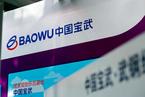 能源内参|中国宝武将无偿出让杭钢股份第二大股东身份;世界最大油企沙特阿美IPO获批