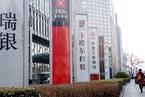 國務院︰全面取消在華外資銀行等機構業務範圍限制