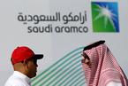 沙特阿美发布招股书 拟未来五年每年分红750亿美元